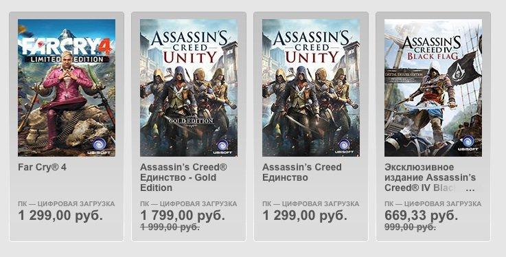 Ubisoft ушла из Steam ради Origin [обновлено] - Изображение 1