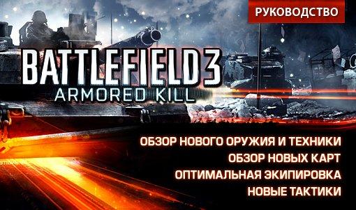 Battlefield 3: Armored Kill. Руководство. - Изображение 1