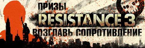 Конкурс «Возглавь сопротивление» по Resistance 3 - Изображение 5