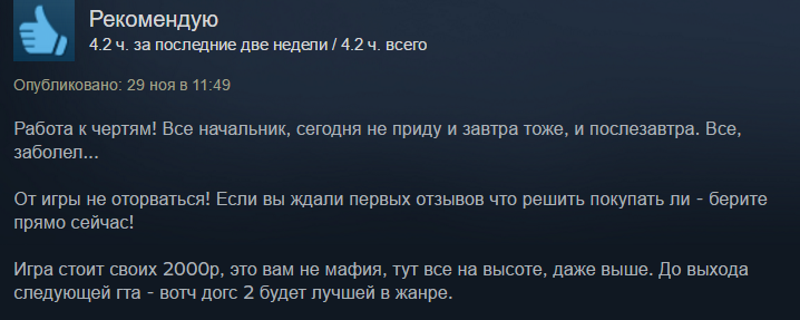Watch Dogs 2 привела пользователей Steam вбурный восторг - Изображение 8