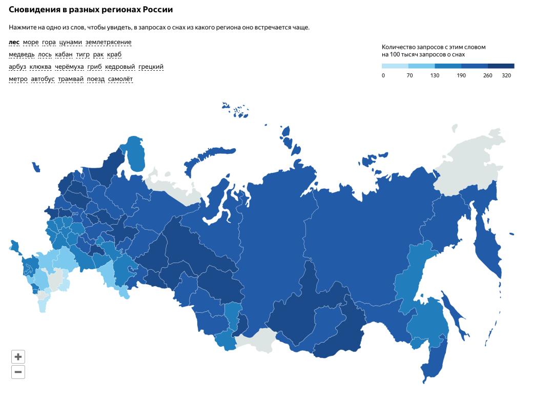 Путин в Чечне, беременность и метро — что снится россиянам чаще всего - Изображение 1
