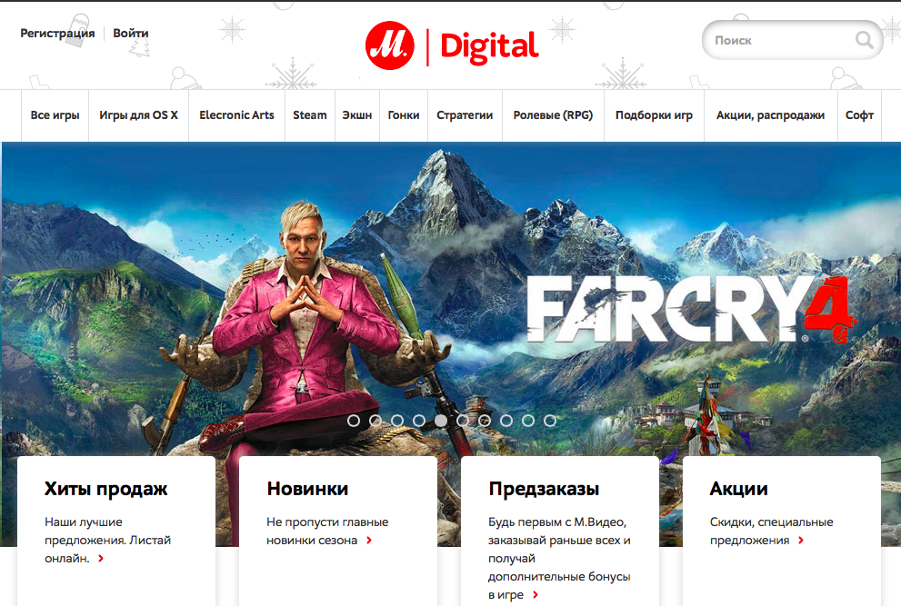 «М.Видео» открыл онлайн-магазин игр - Изображение 1