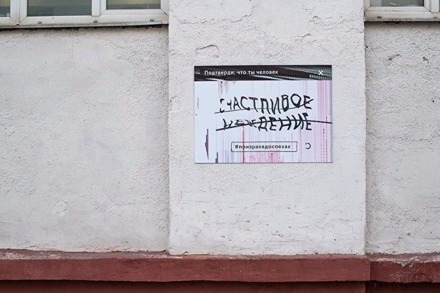 Киборгам здесь неместо: вЕкатеринбурге вывески заменили капчами - Изображение 7
