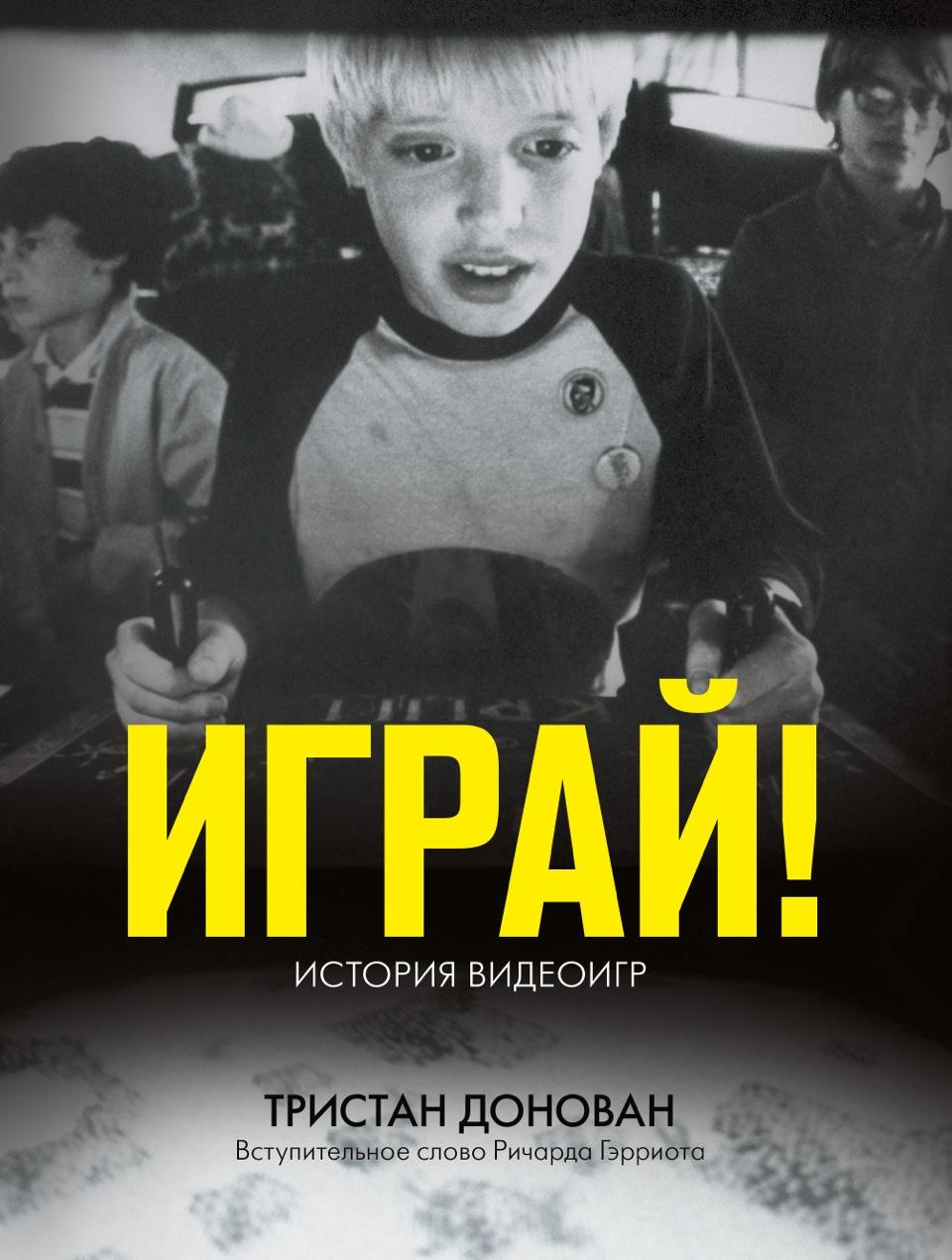 Книгу Replay об истории видеоигр переведут на русский язык через месяц - Изображение 1