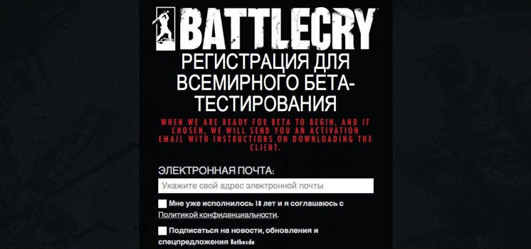 BattleCry: скоро начнется открытое бета-тестирование - Изображение 1