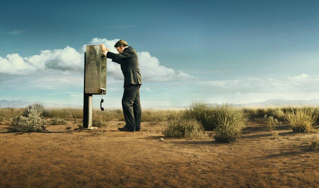 Почему нужно смотреть Better Call Saul. - Изображение 1