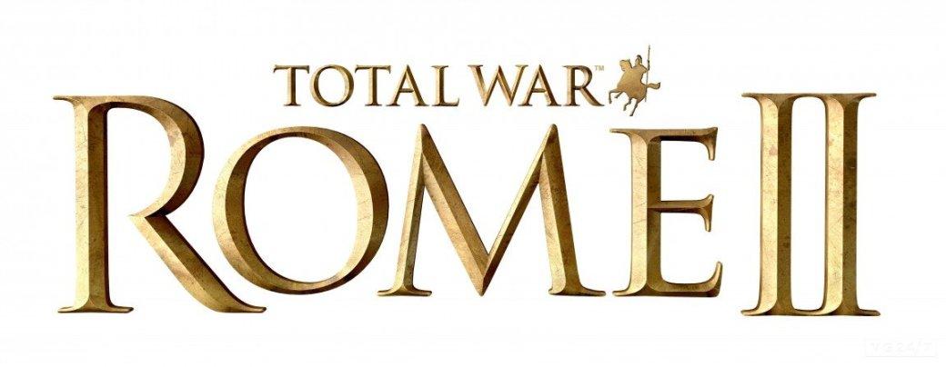 Total War: Rome II - Стратегия года. - Изображение 1