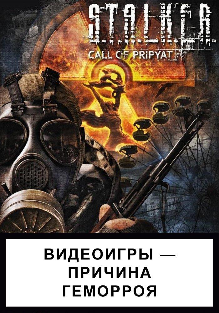 29 обложек видеоигр, если бы в России ввели «Антиигровой закон». - Изображение 11