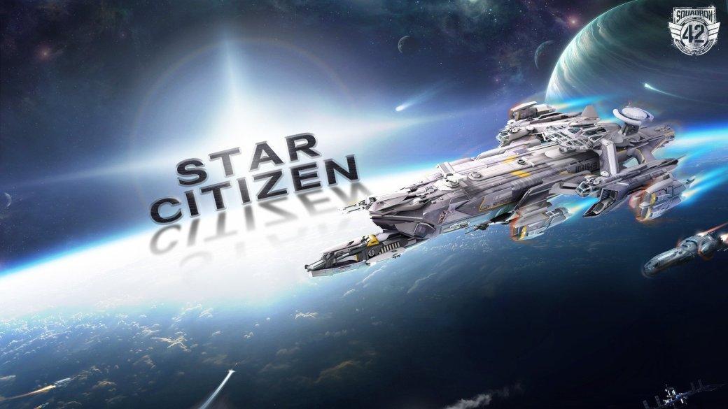 Крис Робертс рассчитывает собрать с игроков больше $100 млн на Star Citizen - Изображение 1