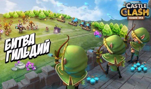 В Castle Clash добавят полноценное гильдейское PvP - Изображение 1