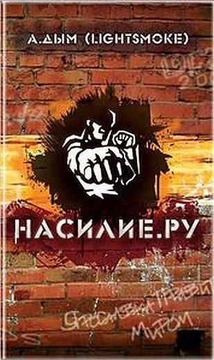 5 главных книг об уличном насилии в России. - Изображение 6
