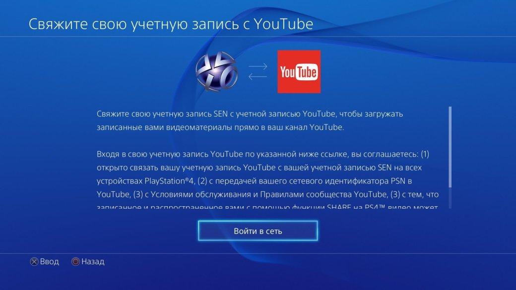PS4 год спустя: что изменилось в прошивке 2.0 [обновляется]. - Изображение 17