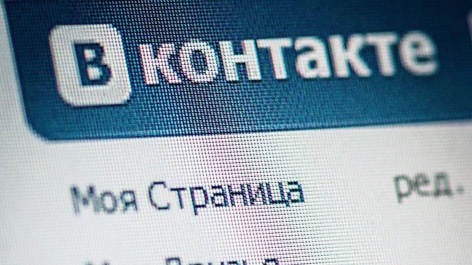 100 миллионов аккаунтов «ВКонтакте» пали жертвой взлома - Изображение 1