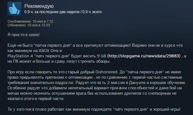 Первые игроки жалуются наотвратительную оптимизацию Dishonored2 - Изображение 10