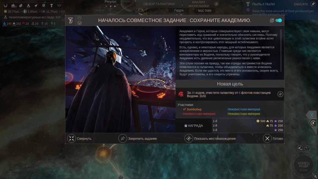 Рецензия на Endless Space 2. Обзор игры - Изображение 3