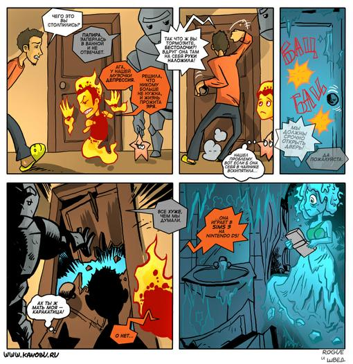 Канобу-комиксы 36. Водная прокрастинация - Изображение 1