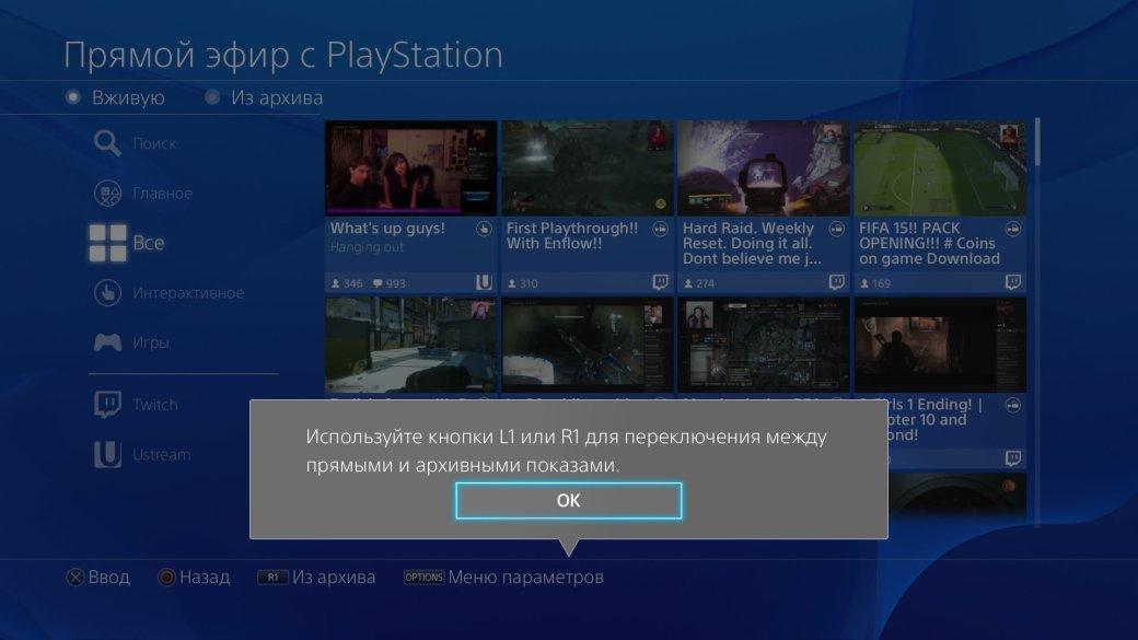 PS4 год спустя: что изменилось в прошивке 2.0 [обновляется] - Изображение 20