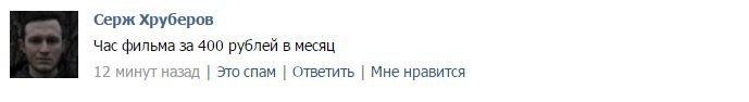 Как Рунет отреагировал на трейлер Warcraft - Изображение 13