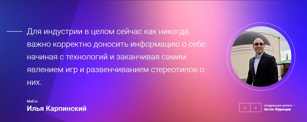 Орловский: «Надо сделать появление российского Witcher возможным» - Изображение 3