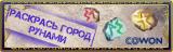 """Администрация проекта Runes of Magic опубликовала результаты конкурса """"Раскрась город рунами"""". Яркие работы участник ... - Изображение 1"""
