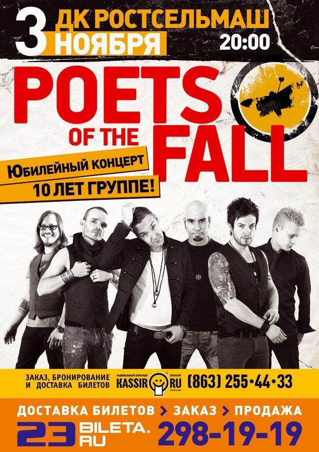 Poets of the Fall: Отчет о ростовском концерте. - Изображение 2