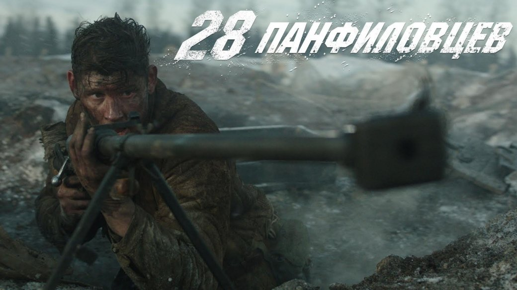 «28 панфиловцев» можно будет посмотреть наПервом канале 9мая - Изображение 1