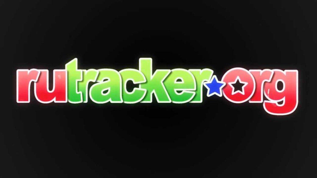 RuTracker ответил правообладателям запретом на удаление раздач - Изображение 1