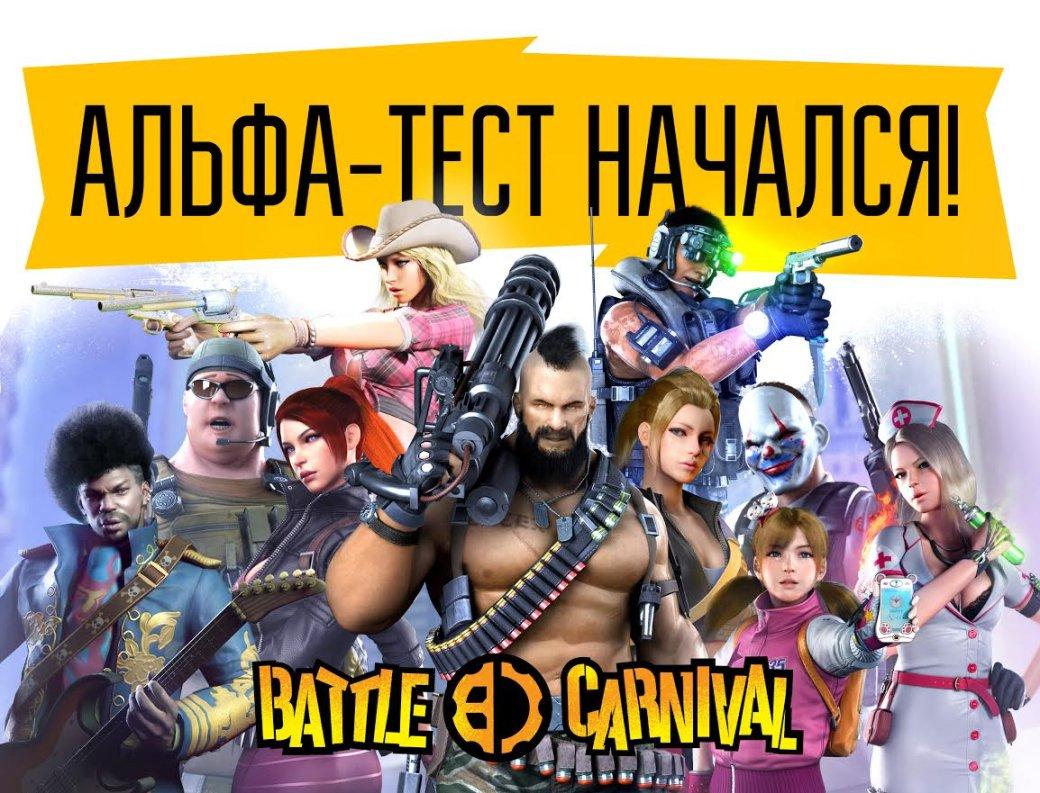 Альфа-тест Battle Carnival стартовал на день раньше - Изображение 1