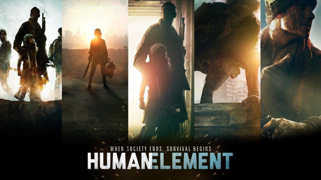 Закрылась Human Element: почему даже разработчик Call of Duty больше не нужен издателям  - Изображение 1