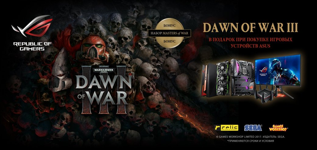 ASUS дарит своим покупателям Warhammer 40 000: Dawn ofWar III - Изображение 1