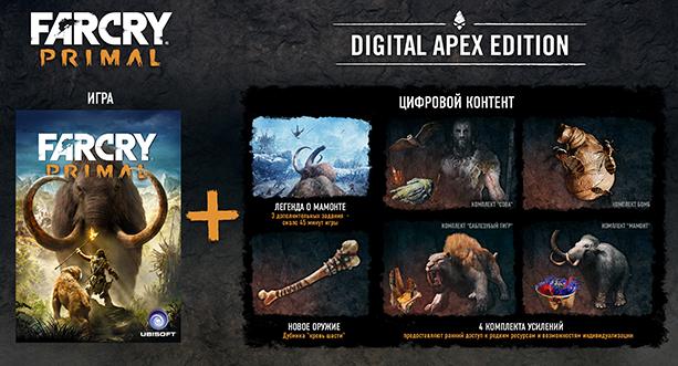 Far Cry Primal выйдет на PC чуть позже, у игры будет два специздания - Изображение 1