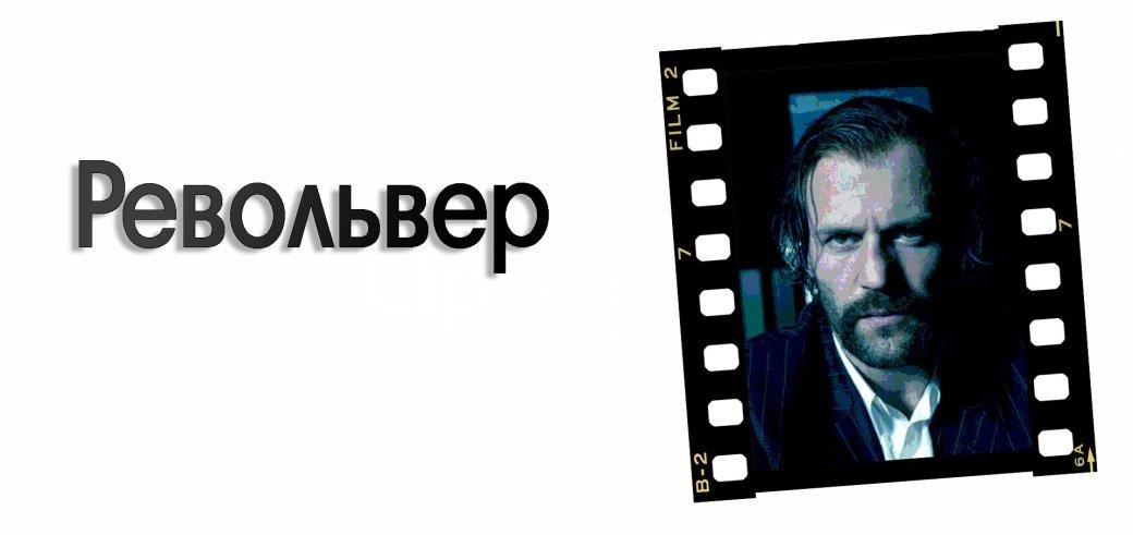 НеИдеальное Кино. Гай Ричи - Изображение 5