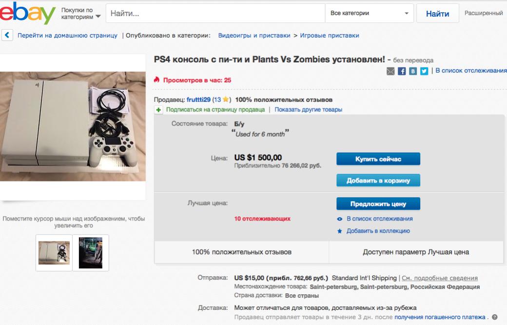 PS4 с установленным хоррор-демо P.T. идут по 244 тыс рублей на eBay. - Изображение 2
