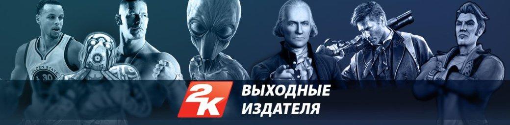 Выходные 2K в Steam: отличные игры со скидками в 40-85% - Изображение 1