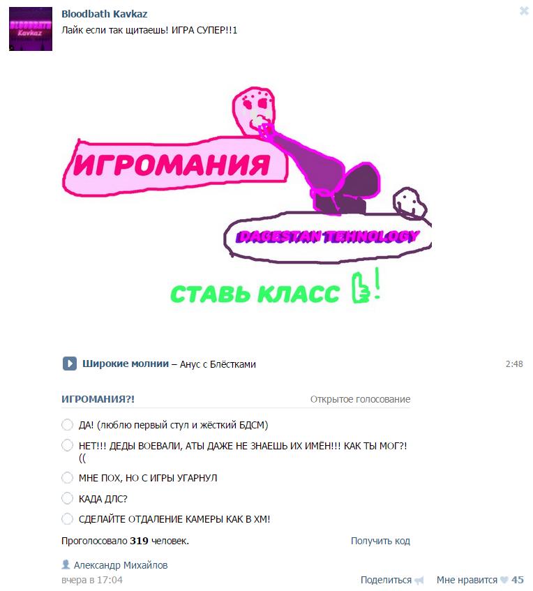 Почему пиарщики Bloodbath Kavkaz – злые гении. - Изображение 4