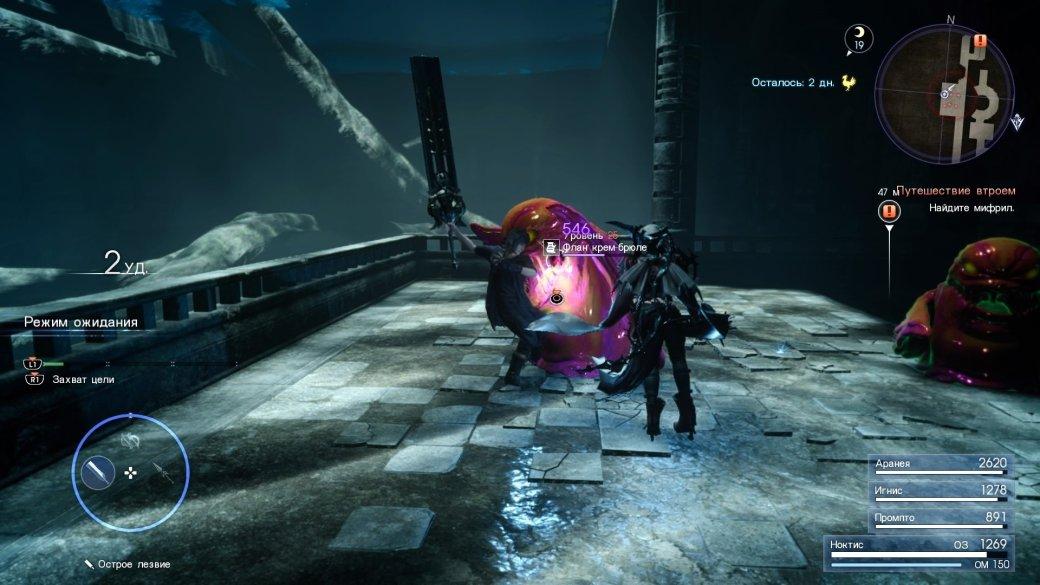 Рецензия на Final Fantasy XV - Изображение 16