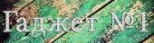 """Доброго времени суток, КАНОБУ! С вами в очередной раз я, Actimel007, с одиннадцатым выпуском """"Gadgets NEWS"""". Сегодня .... - Изображение 2"""