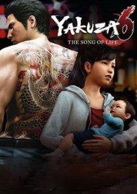 Yakuza 6 – фото обложки игры