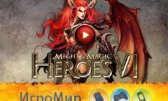 Might & Magic Heroes VI. Видеоинтервью