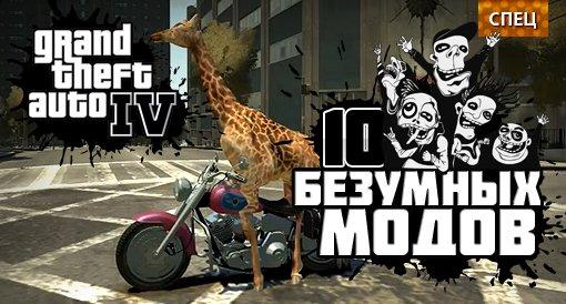 Воспаленное сознание: 10 безумных модов для Grand Theft Auto IV