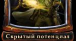 Гайд поEternal: собираем колоды для ранговых игр. - Изображение 27