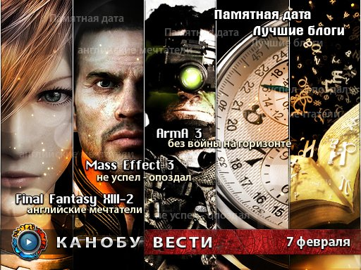 Канобу-вести (07.02.2012)
