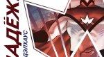 Комикс-гид #1. Усатый Дэдпул, «Книга джунглей», Человек-паук вФантастической пятерке. - Изображение 39