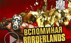 Borderlands (Sorcastic Show)