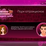 Скриншот Стильные девчонки. История любви – Изображение 2