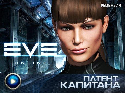 EVE Online. Патент капитана. Видеорецензия