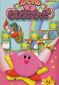 Kirby no kirakira kids – фото обложки игры