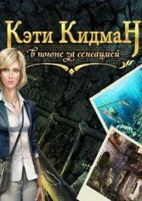 Кэти Кидман. В погоне за сенсацией – фото обложки игры