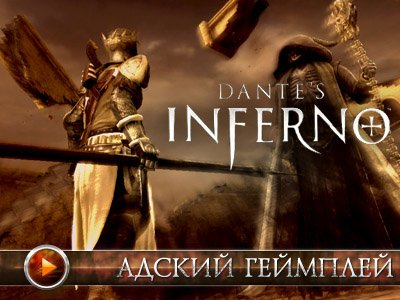 Dante's Inferno. Геймплей