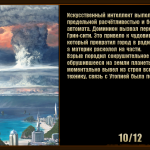 Скриншот Evolution: Battle for Utopia – Изображение 24